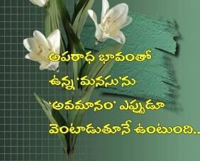 Good Telugu Status for Whatsapp