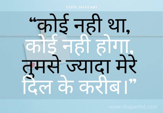 Love feeling sms in hindi, Shayari for gf in Hindi