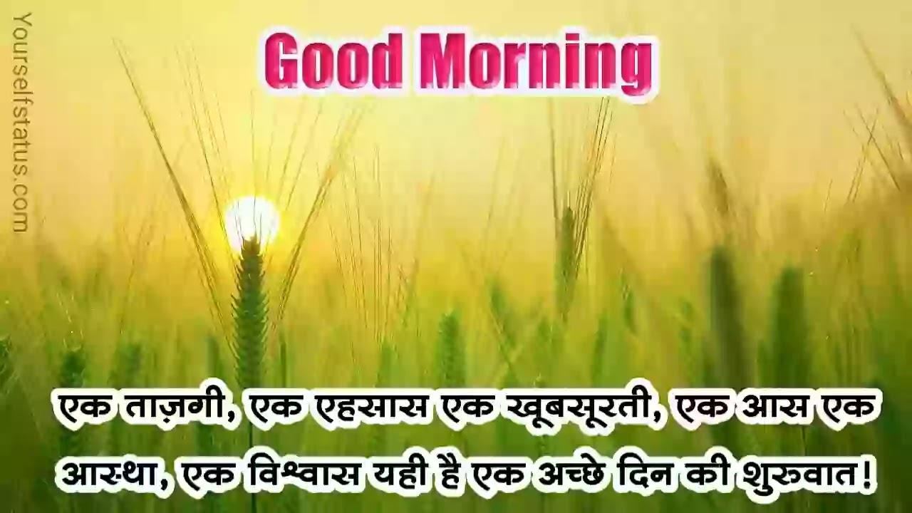 Good-morning-status-wishes-hindi