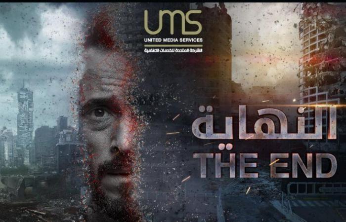 مشاهدة وتحميل الحلقة 14 الرابعة عشر من مسلسل النهاية بطولة النجم يوسف الشريف