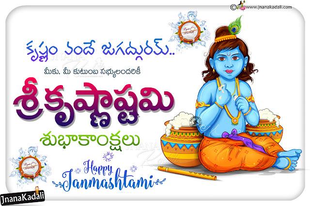 happy krishnaastami greetings, krishnaastami wallpapers, sri krishna janmastami images pictures