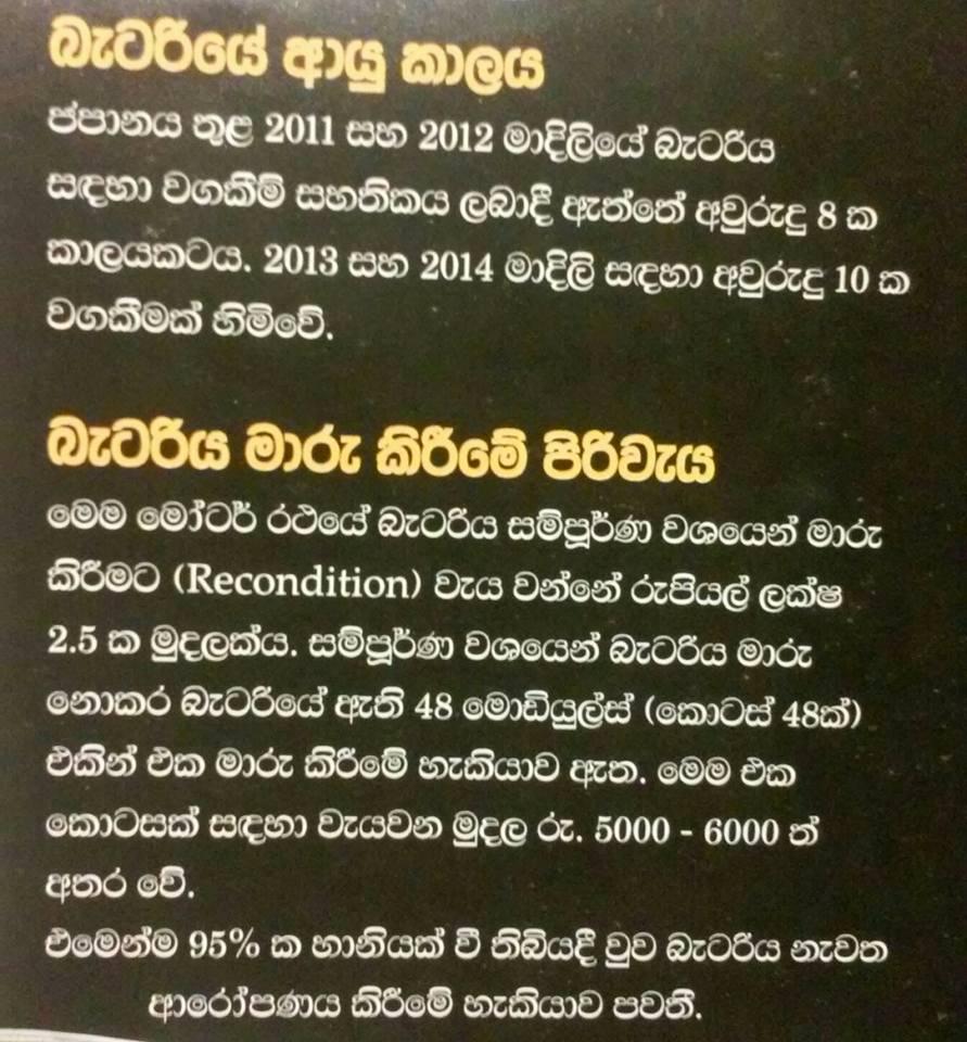 Ai Nissan Leaf New Price In Srilanka