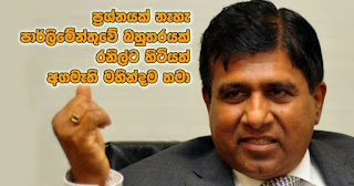 """No problem even if Ranil has majority in parliament ... Mahinda will still be Prime Minister"" -- Wijedasa Rajapaksa"