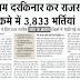 नियम दरकिनार कर राजस्व महकमे में 3833 भर्तियां, मुख्यमंत्री ने दिए उच्च स्तरीय जांच के आदेश, जिलों में रोकी गई ज्वाइनिंग