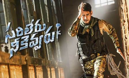 sarileru-neekevvaru-box-office-collection