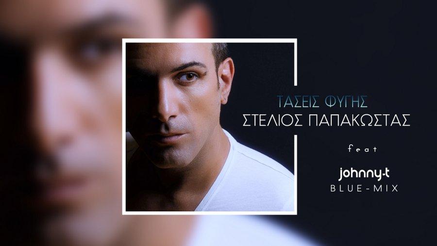 """Στέλιος Παπακώστας ft Johnny-T: """" Τάσεις Φυγής"""" Νέα μουσική κυκλοφορία"""