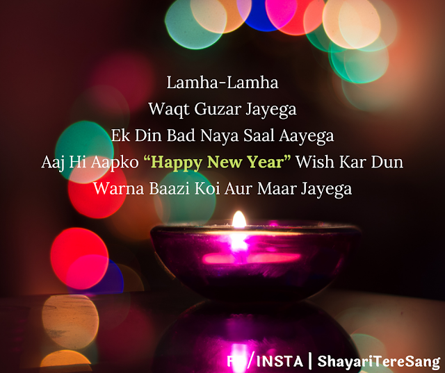 Lamha-Lamha Waqt Guzar Jayega, Happy New Year 2021