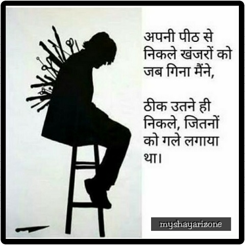 Dhokha SMS Real Shayari Whatsapp Status in Hindi