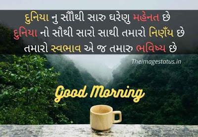 Good Morning Status In Guajrati Language