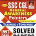 Kiran Prakashan General Awareness 1997-2018 Solved Papers