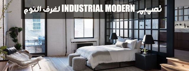 تصميم INDUSTRIAL MODERN لغرف النوم