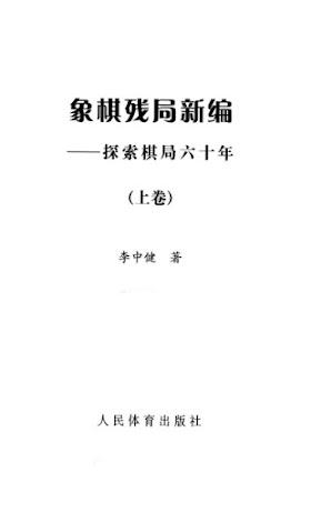 Tượng kỳ tàn cục tân biên tham tác kỳ cục lục thập niên (quyển thượng)