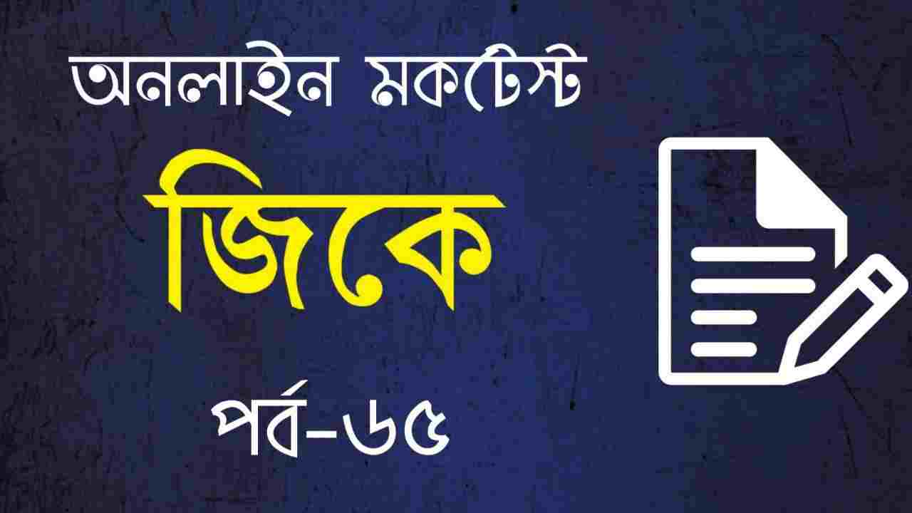 Mocktest in Bengali Part-65 for Compeitive Exams