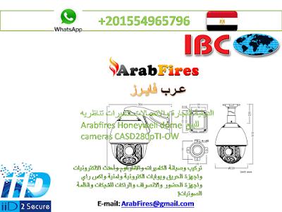 الدولية للتجارة والاتصالات كاميرات تناظريه للبيع Arabfires Honeywell dome cameras CASD280pTI-OW