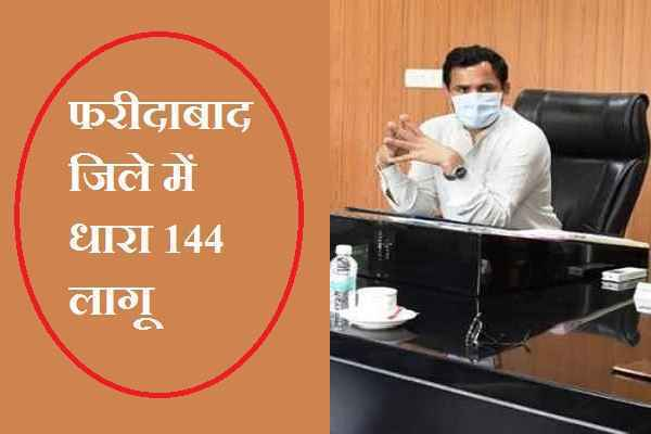dhara-144-imposed-in-faridabad-district-dc-yashpal-yadav