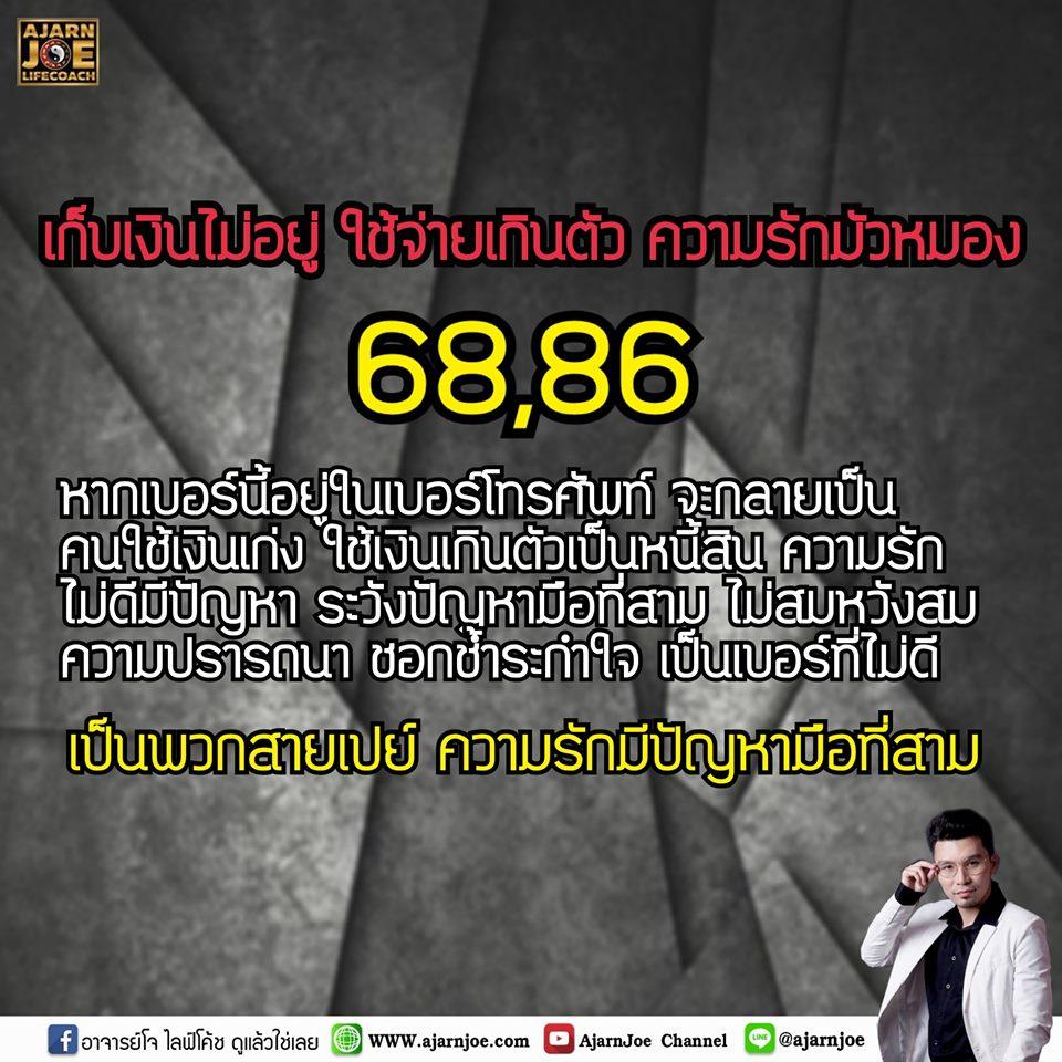 ความหมายของเลข 68 - 86