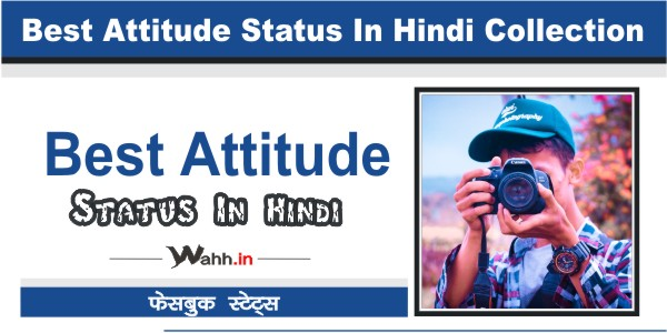 Best-Attitude-Status-In-Hindi