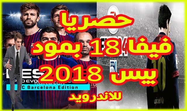 حصريا فيفا 14 بمود لعبة بيس 2018 للاندرويد اوف لاين بحجم خيالى
