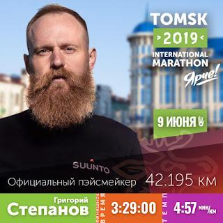 Григорий Степанов, пейсер, Томский марафон