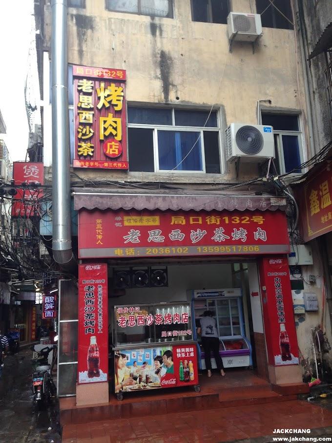 食|中國【廈門】老思西沙茶烤肉-林記祖傳老字號