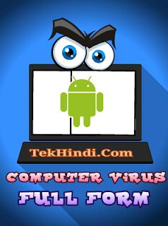 कंप्यूटर वायरस का पूरा नाम क्या है?,Computer Virus Full Name in Hindi,computer virus ka pura nam kya hai