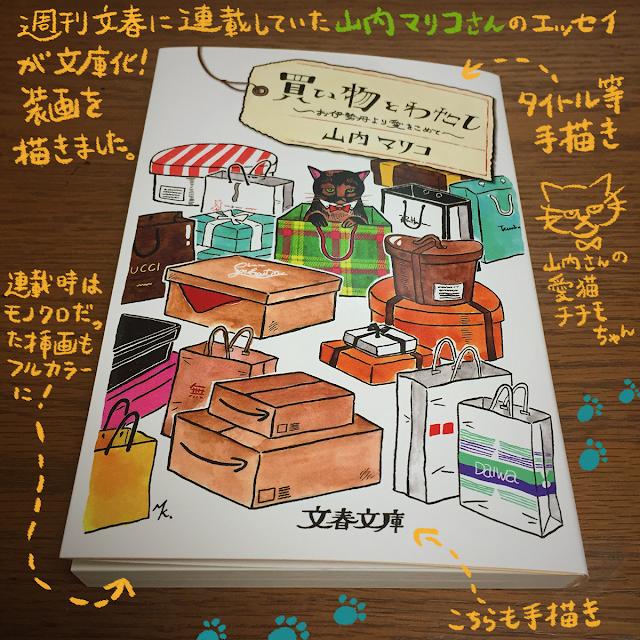 営業報告:「買い物とわたし 〜お伊勢丹より愛をこめて〜」文庫装画