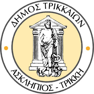 Το Δημοτικό Συμβούλιο του Δήμου Τρικκαίων παίρνει θέση στο περιστατικό μαχαιρώματος του Δημάρχου Ελευσίνας