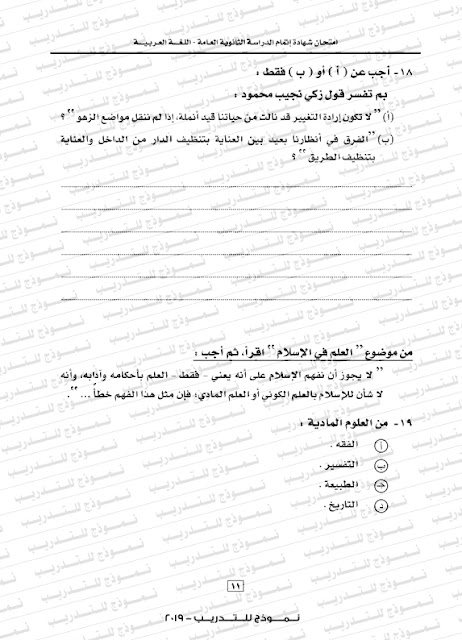 02-Arabic2019-2020_012