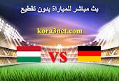 بث مباشر مباراة المانيا والمجر اليوم 23-6-2021 يورو 2020