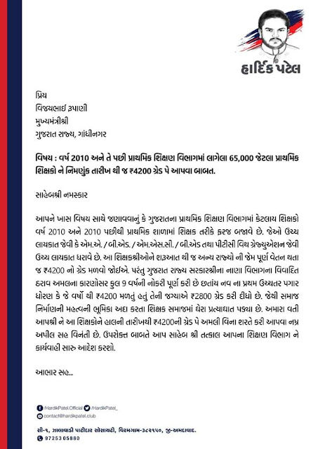 4200 gred pay latest News