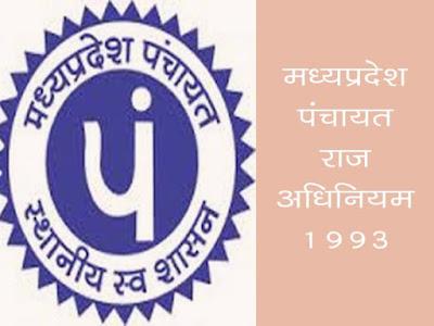 म.प्र. पंचायत राज अधिनियम, 1993 MP Panchayat Raj Adhiniyam 1993
