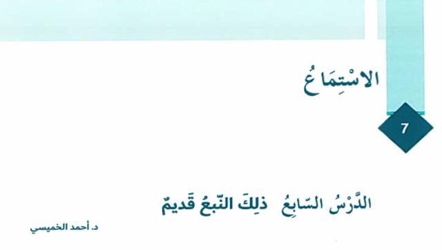 حل درس ذلك النبع القديم لغة عربية فصل أول صف ثامن