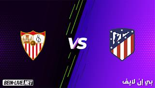 مشاهدة مباراة أتلتيكو مدريد وإشبيلية بث مباشر بتاريخ 12-01-2021 الدوري الإسباني