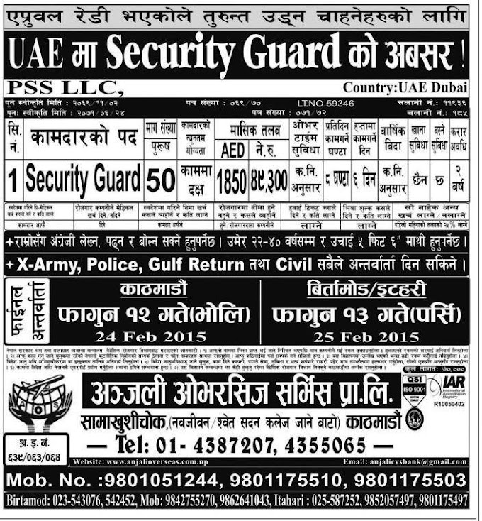 SECURITY GUARD VACANCY IN DUBAI