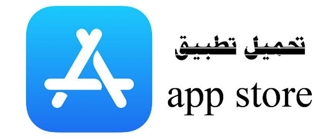 تحميل برنامج app store للايفون، app store