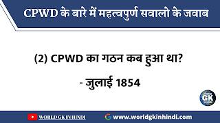 CPWD का गठन कब हुआ था? - जुलाई 1854