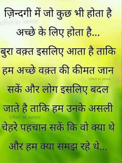 hindi suvichar wallpaper13