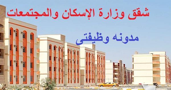 شرح التقديم على شقق الاسكان الاجتماعى فى محافظات مصر 2021