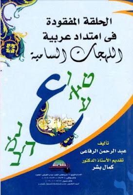 الحلقة المفقودة في امتداد عربية اللهجات السامية - عبد الرحمن الرفاعي , pdf