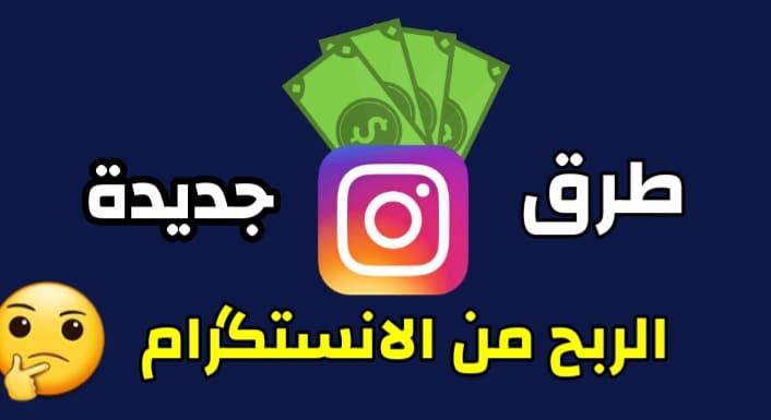 الربح من الانستگرام lnstagram / طرق زيادة المتابعين
