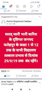 फतेहपुर जनपद में भीषण बारिश के चलते 29 तक अवकाश घोषित, dm fatehpur के facebook profile से मिली जानकारी