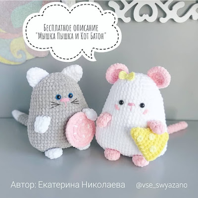 Мышка и кот амигуруми