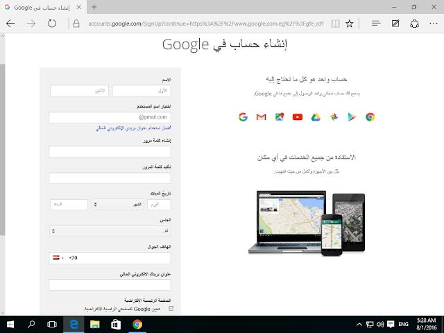 انشاء حساب جيميل للحصول على العديد من الخدمات من المواقع