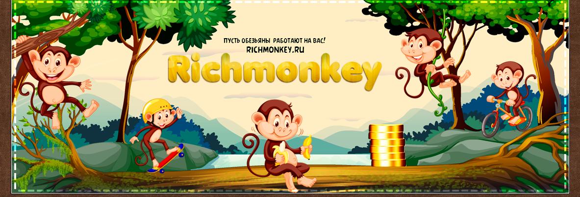 richmonkey.ru - Отзывы, развод, мошенники, сайт платит деньги?