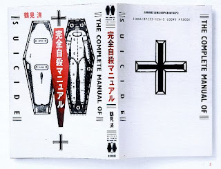 """Couverture du livre """"The Complete Manual of Suicide"""" de Wataru Tsurumi"""