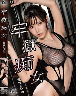 GENM-040 Prison Slut Eimi Fukada