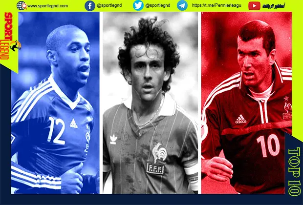 افضل لاعبين في تاريخ فرنسا ميشيل بلاتيني، تيري هنري، وزين الدين زيدان