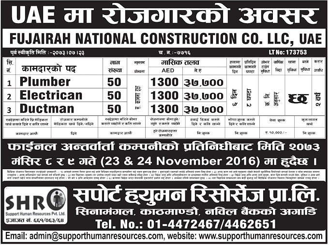 Free Visa, Free Ticket Jobs For Nepali In U.A.E. Salary- Rs. 37,700/