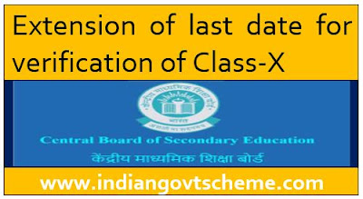 Extension of last date for verification of Class-X