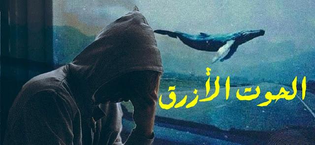 كل ما تريد معرفته عن لعبة الحوت الأزرق و كيف تمنع أطفالك من الوقوع فريسة لها ، و ما هي الألعاب المشابهه لها ، و أهم الأفلام التي تحكي تفاصيل لعبة الحوت الأزرق بالإضافة إلي ملخص بيان اليونسيف بخصوص تلك اللعبة .